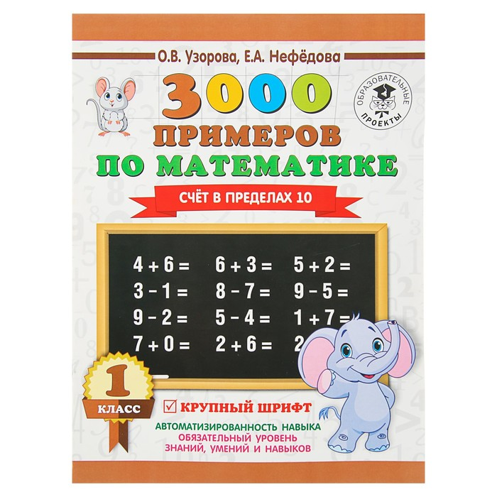 3000 примеров по математике. 1 класс. Счёт в пределах 10. Узорова О. В., Нефедова Е. А.