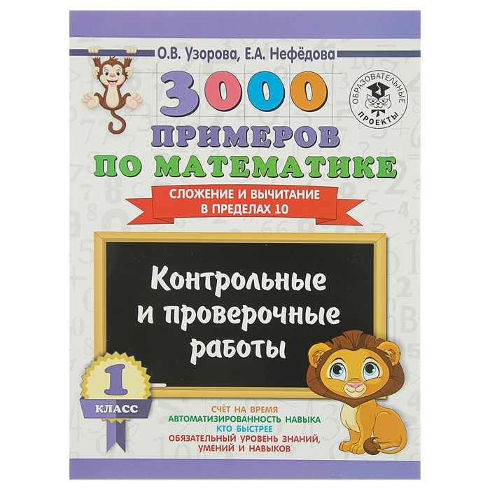 3000 примеров по математике. 1 класс. Контрольные и проверочные работы. Сложение и вычитание в пределах 10. Узорова О. В., Нефедова Е. А.