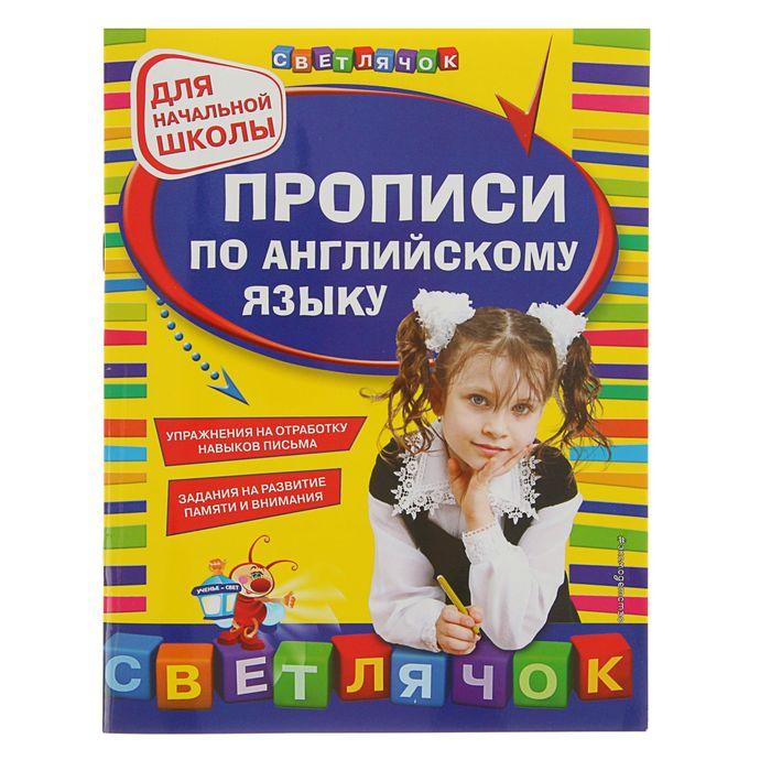 Прописи по английскому языку: для начальной школы. Конобевская О. А.