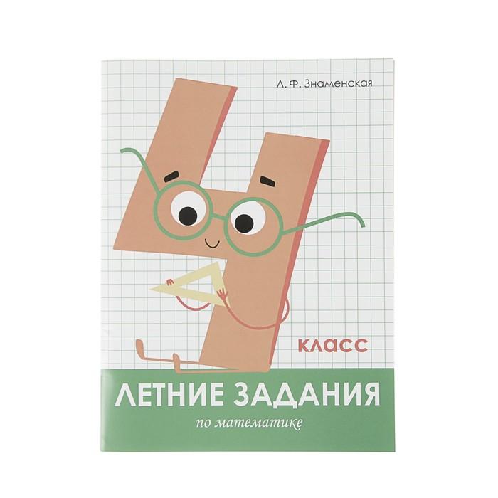 Летние задания. Математика. 4 класс. Знаменская Л. Ф.
