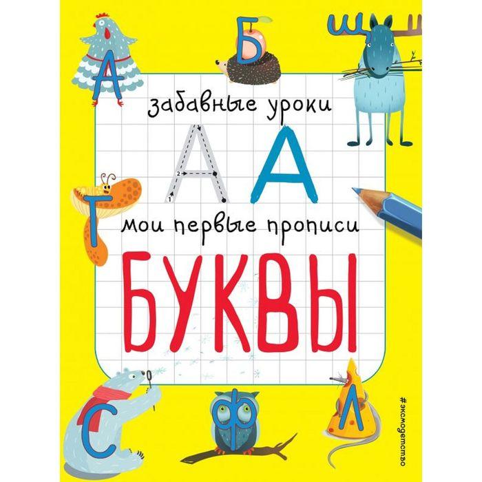 Буквы. Смирнова Е. В.