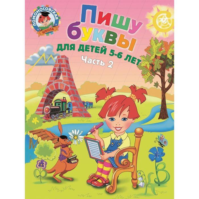 Пишу буквы: для детей 5-6 лет. Часть 2. 2-е изд, испр. и перераб. Володина Н. В.