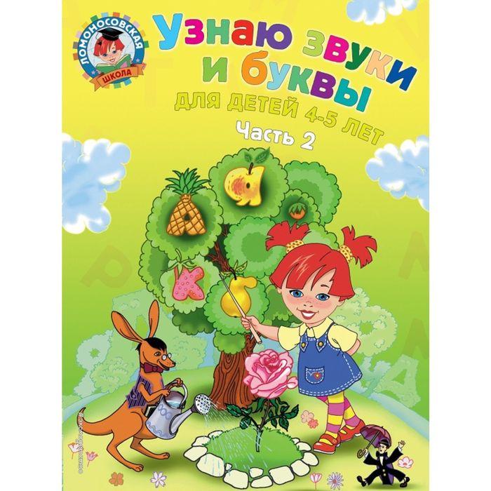 Узнаю звуки и буквы: для детей 4-5 лет. Часть 2. 2-е изд., испр. и перераб.