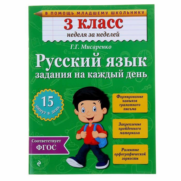Русский язык. 3 класс. Задания на каждый день. Мисаренко Г. Г.