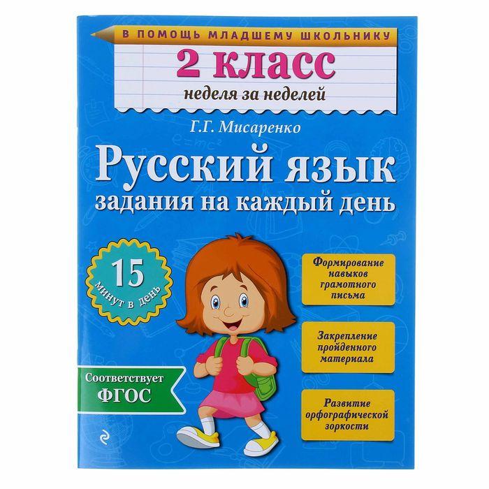 Русский язык. 2 класс. Задания на каждый день. Мисаренко Г. Г.