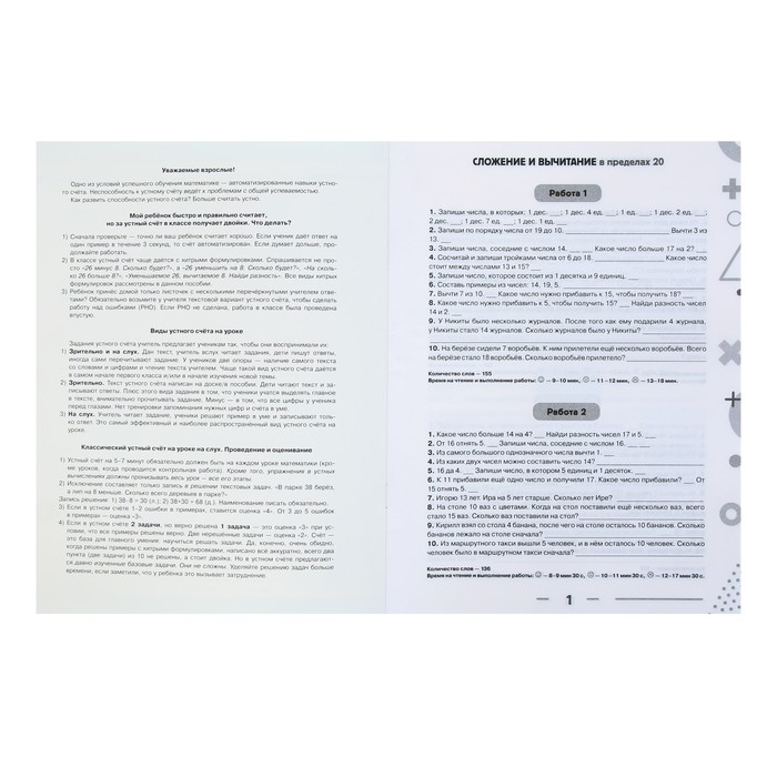 3000 примеров по математике. 2 класс. Устный счёт. Сложение и вычитание в пределах 100. Узорова О. В., Нефедова Е. А.
