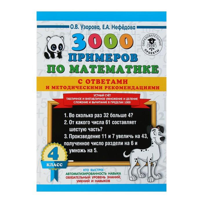 3000 примеров по математике. 4 класс. Устный счёт. Сложение и вычитание. Узорова О. В., Нефедова Е. А.