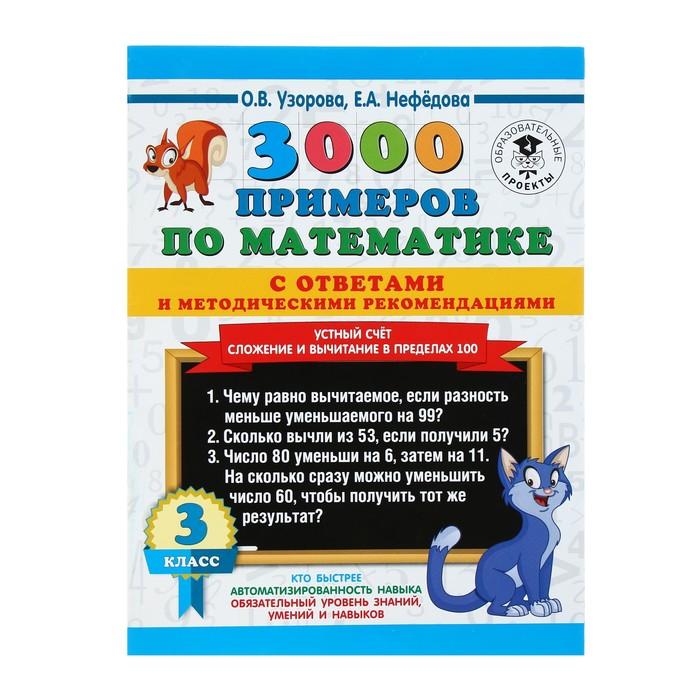 3000 примеров по математике. 3 класс. Устный счёт. Сложение и вычитание в пределах 100. Узорова О. В., Нефедова Е. А.