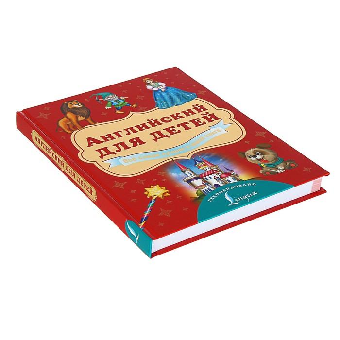 Английский для детей. Всё самое лучшее в одной книге. Френк И.