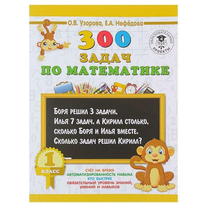 300 задач по математике. 1 класс. Узорова О. В., Нефёдова Е. А. 1 класс. Автор: Узорова О.В.