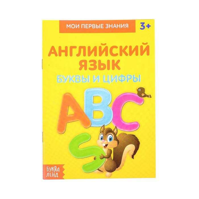 Книжка-шпаргалка по английскому языку «Буквы и цифры», 8 стр.