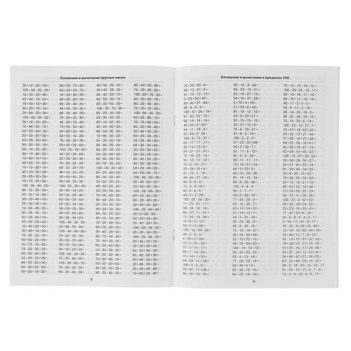 3000 примеров по математике. 2 класс. Цепочки примеров. Счёт в пределах 100. Узорова О. В., Нефёдова Е. А.