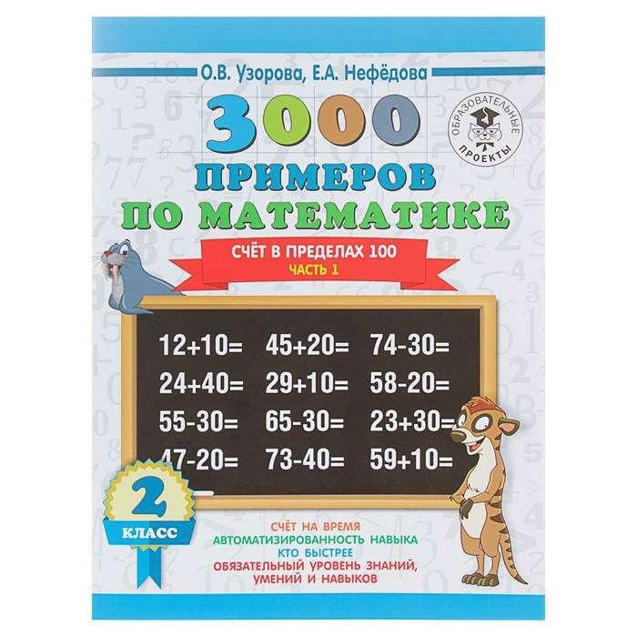 3000 новых примеров по математике. 2 класс. Счёт в пределах 100. Часть 1. Автор: Узорова О.В.