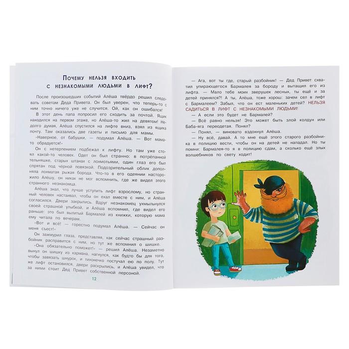 Энциклопедия для малышей в сказках «Главные правила безопасности». Ульева Е. А.