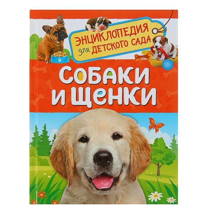 Энциклопедия для детского сада «Собаки и щенки»