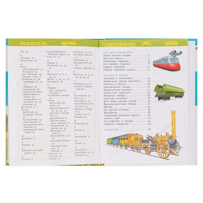 Энциклопедия для детского сада «Поезда»