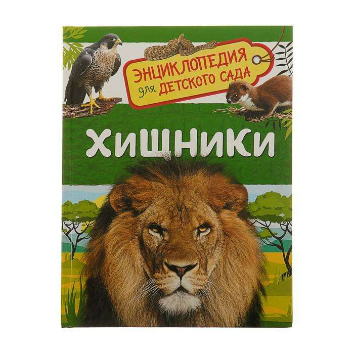 Энциклопедия для детского сада. Хищники