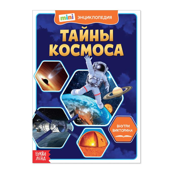 Мини-энциклопедия «Тайны космоса», 20 стр.