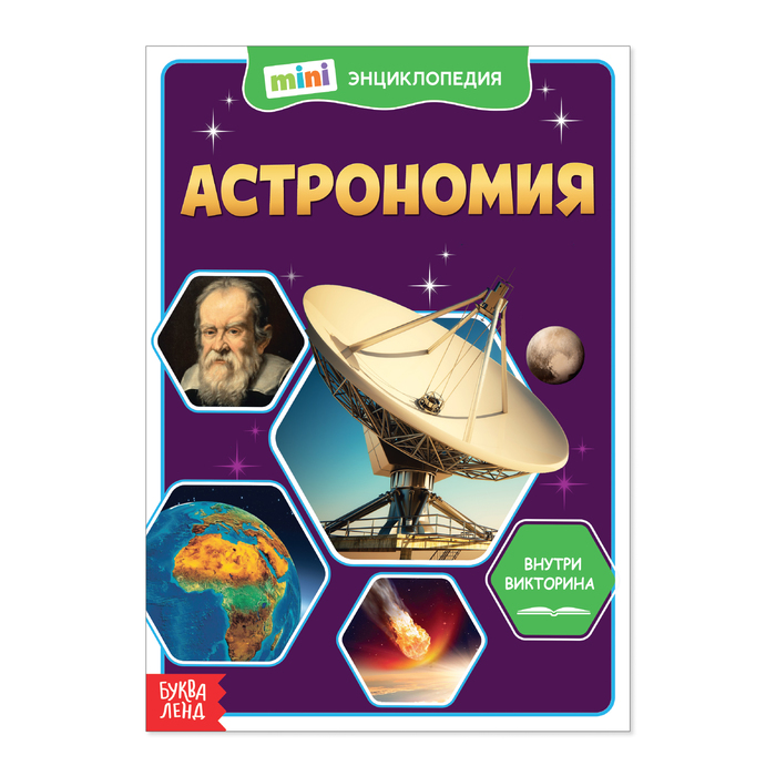 Мини-энциклопедия «Астрономия», 20 стр.