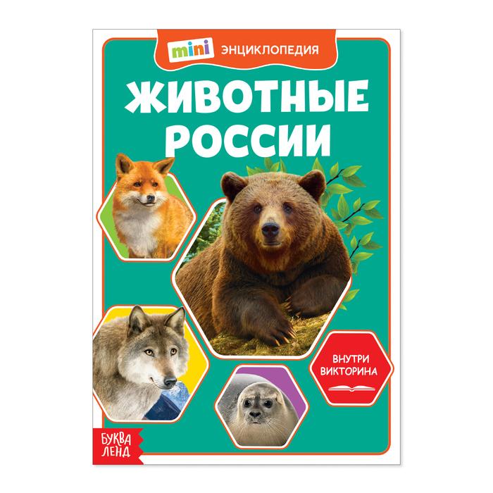 Мини-энциклопедия «Животные России», 20 стр.