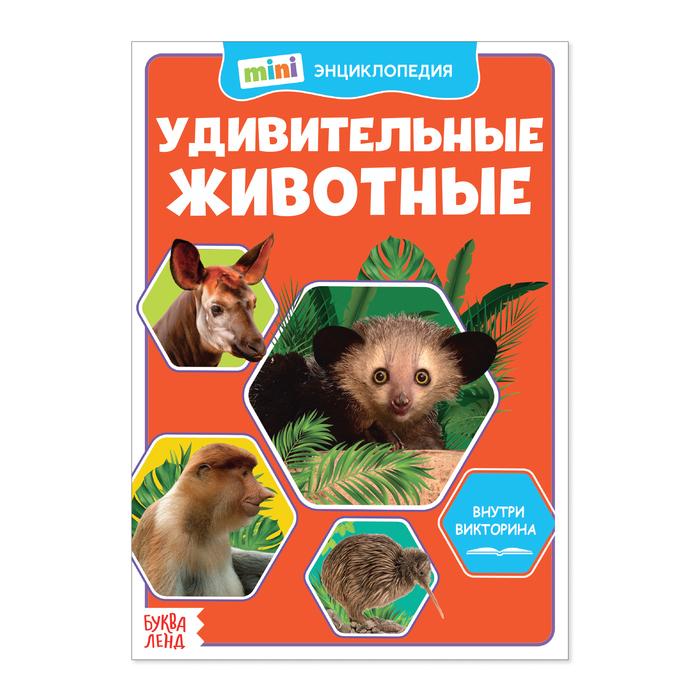 Мини-энциклопедия «Удивительные животные», 20 стр.