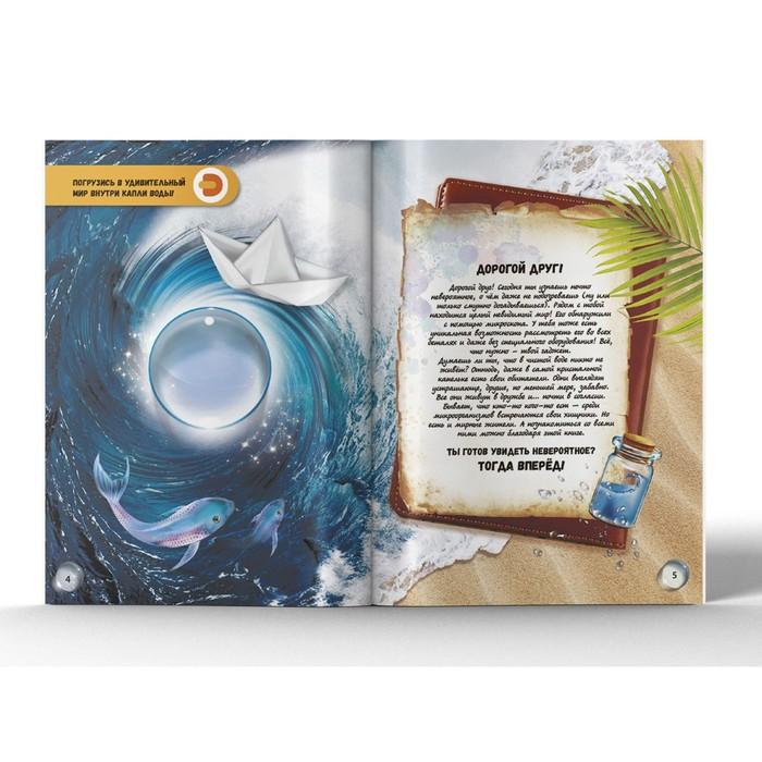 Энциклопедия 4D в дополненной реальности «Мир под микроскопом»