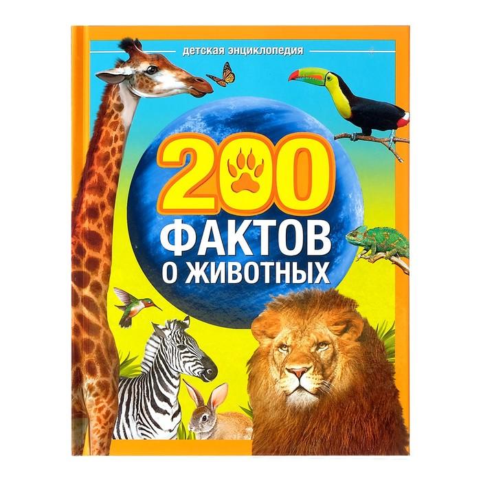 """Энциклопедия """"200 фактов о животных"""" 48 стр"""