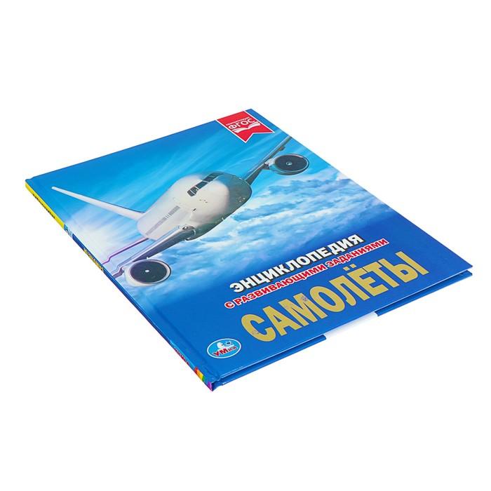 Энциклопедия с развивающими заданиями «Самолёты»