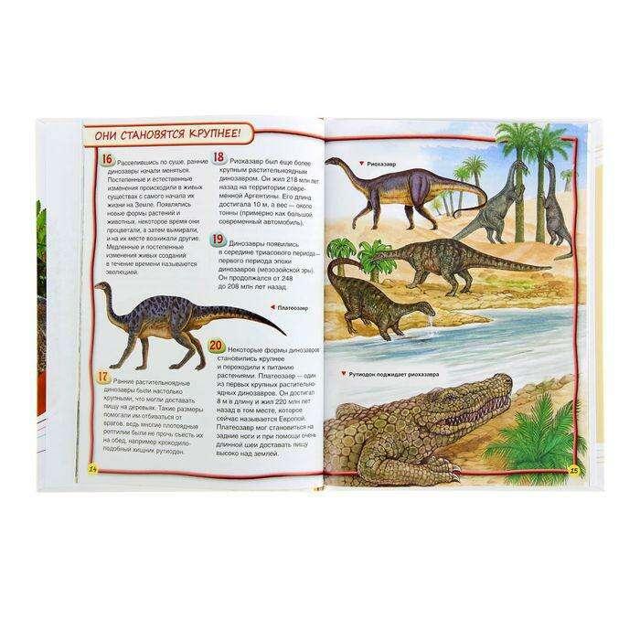 Энциклопедия для детей «Динозавры»