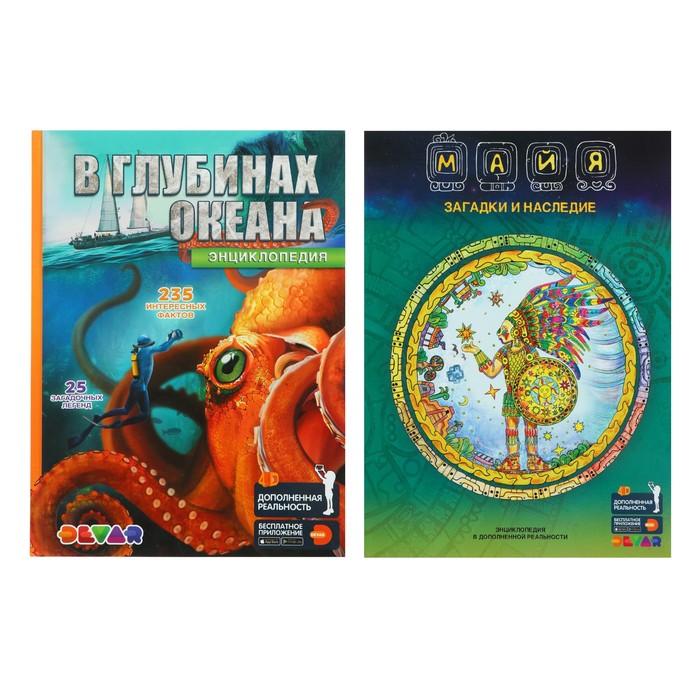 Энциклопедия 4D. В глубинах океана + Майя