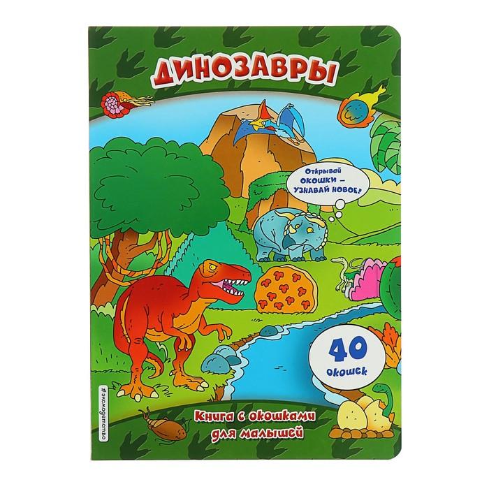 Динозавры (книги с окошками)