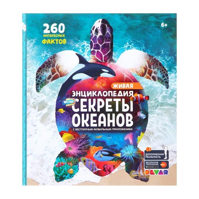 Энциклопедия 4D в дополненной реальности «Секреты океанов»