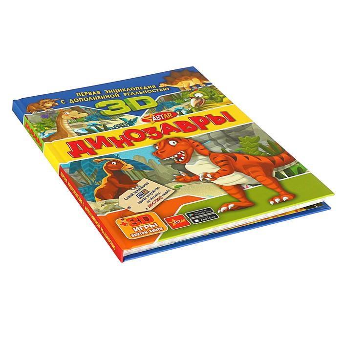 Первая энциклопедия с дополненной реальностью. Динозавры