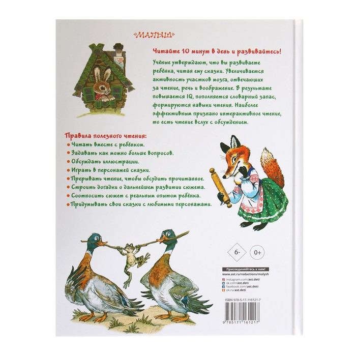 Сказки о животных. Михалков С. В., Бианки В. В., Сладков Н. И.