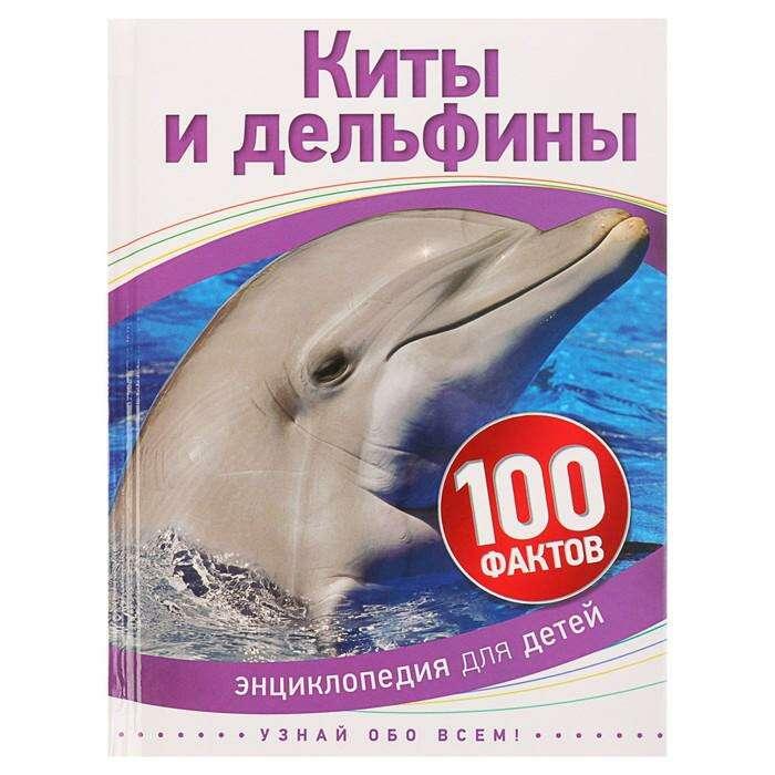 100 фактов «Киты и дельфины»