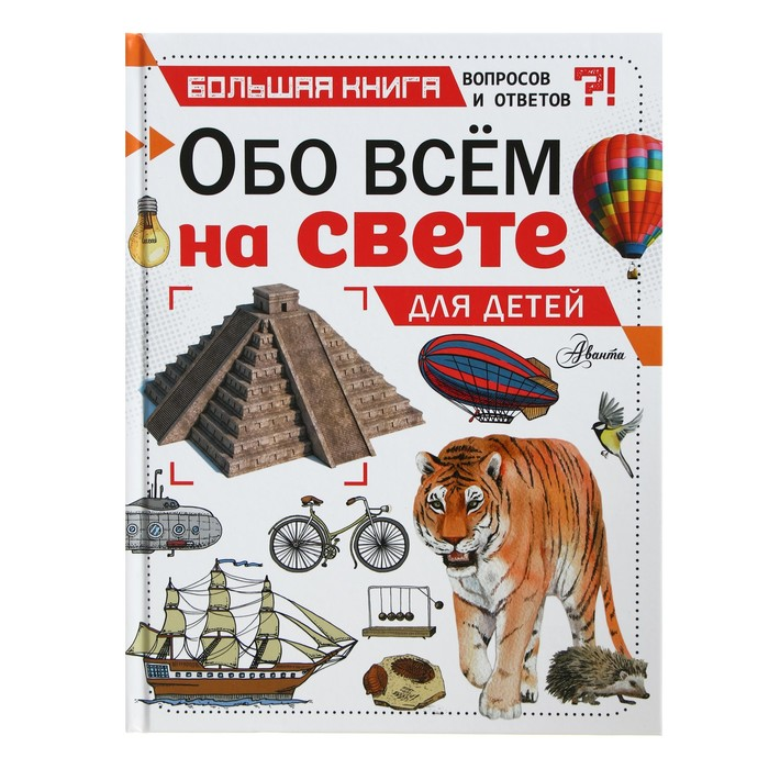 Большая книга вопросов и ответов «Обо всём на свете для детей»