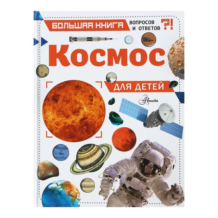 Большая книга вопросов и ответов «Космос для детей»