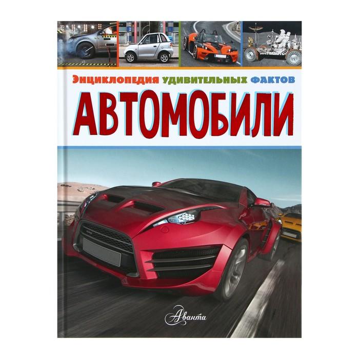 Энциклопедия удивительных фактов «Автомобили»