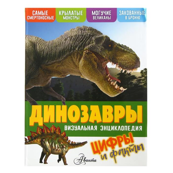 Визуальная энциклопедия «Динозавры». Петтман К.