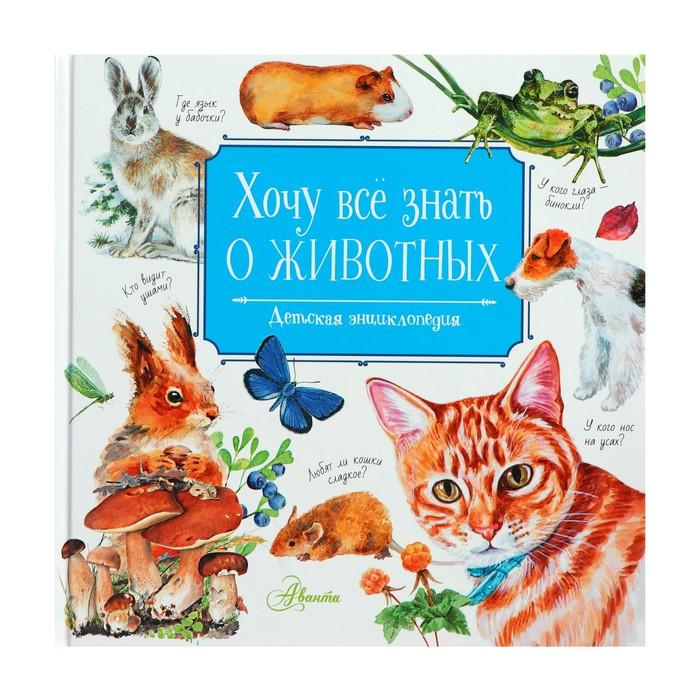 Хочу все знать! Хочу всё знать о животных. Танасийчук В.Н.