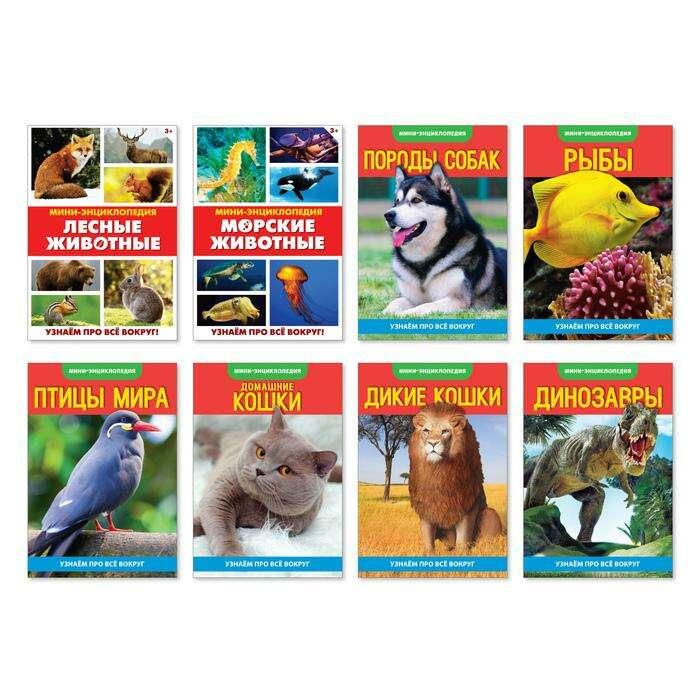 Мини-энциклопедии набор «Узнаём про всё вокруг. Живая природа», 8 шт. по 20 стр.