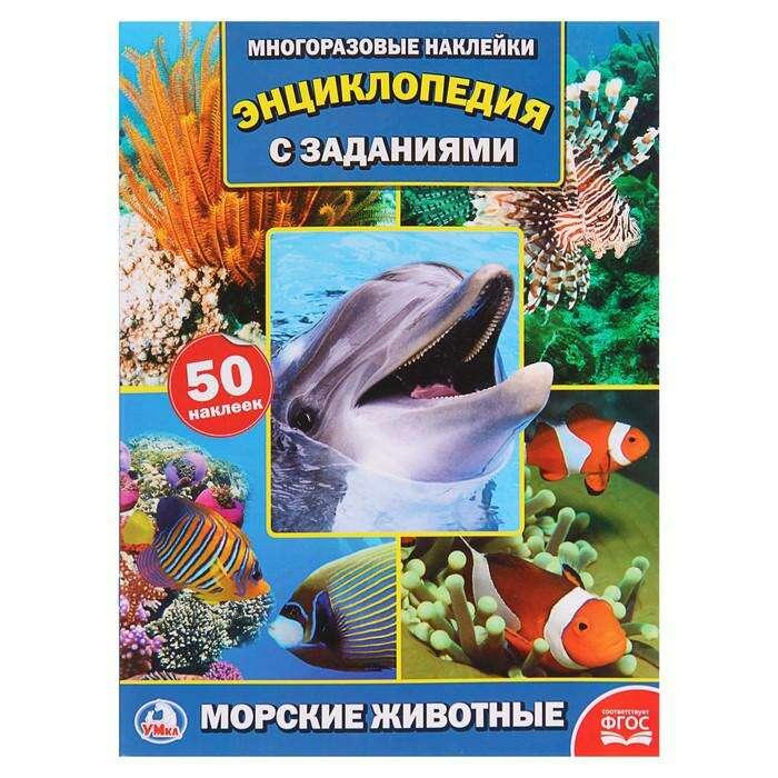 Энциклопедия с наклейками «Морские животные»