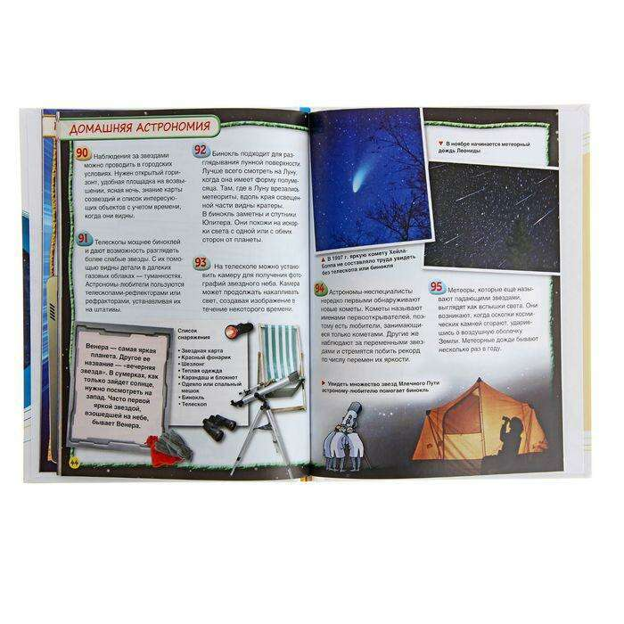 Энциклопедия для детей «Астрономия и космос»