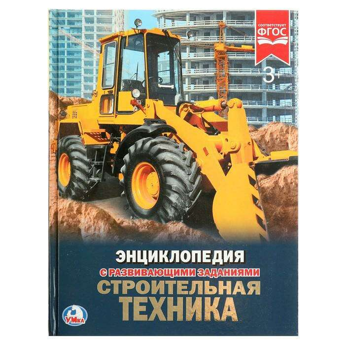 Энциклопедия с развивающими заданиями «Строительная техника»