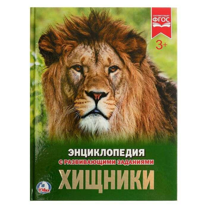 Энциклопедия с развивающими заданиями «Хищники»