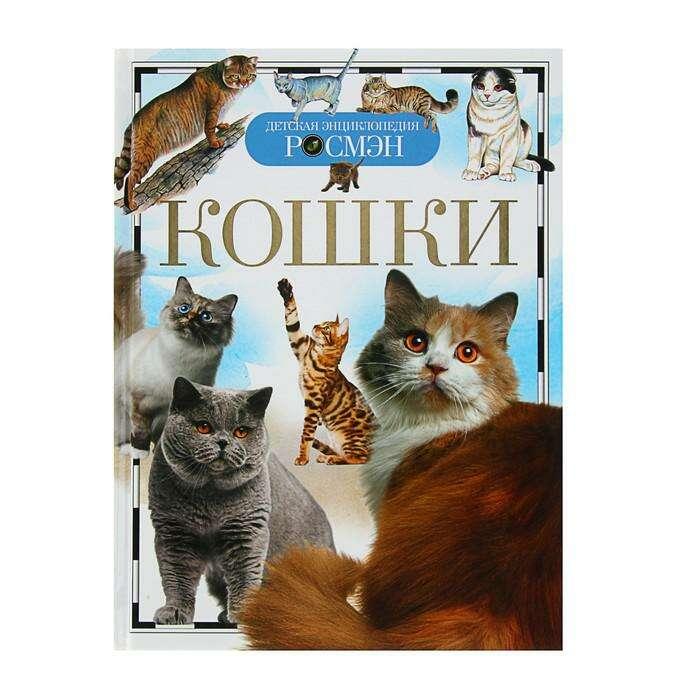 Детская энциклопедия «Кошки»