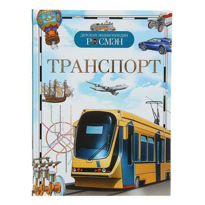 Детская энциклопедия «Транспорт»