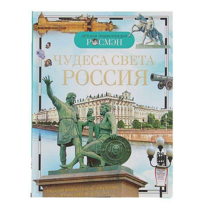 Детская энциклопедия «Чудеса света: Россия»