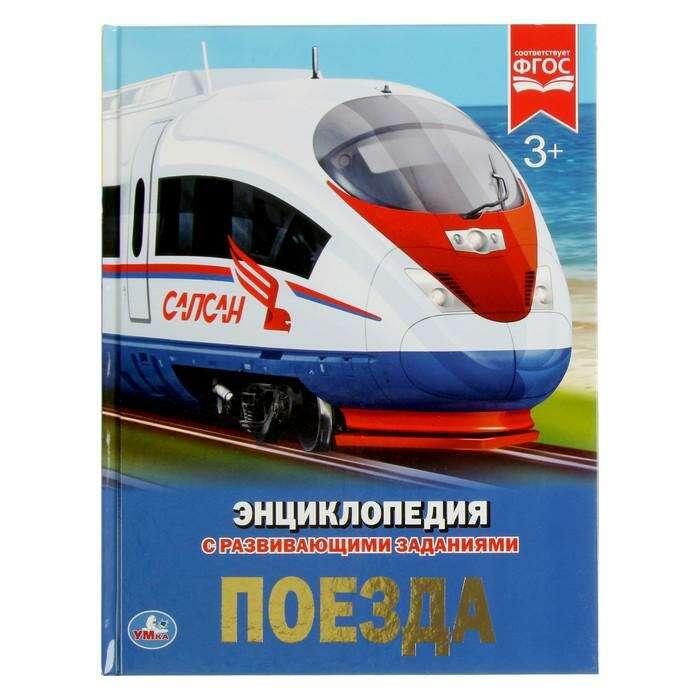 Энциклопедия с развивающими заданиями «Поезда»