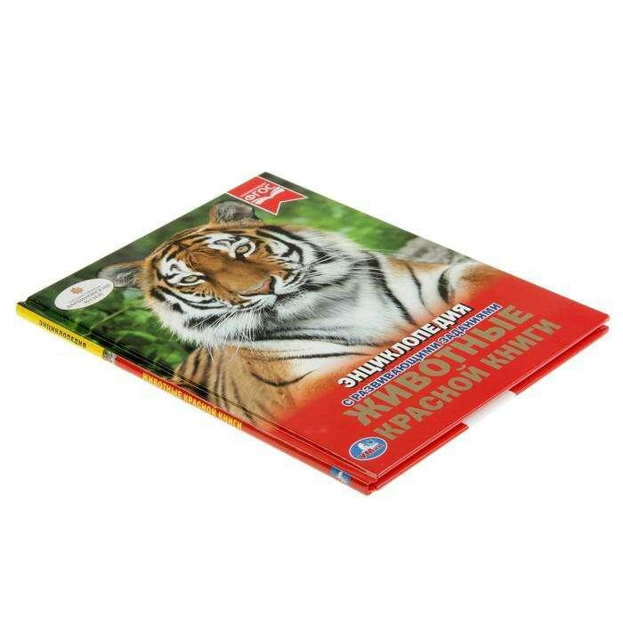 Энциклопедия с развивающими заданиями «Животные красной книги»